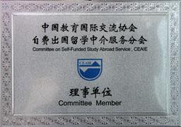 出国留学理事单位